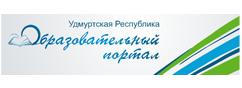 Образовательный портал УР