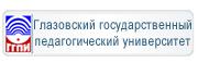 Глазовский государственный педагогический институт