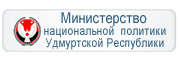 Министерство национальной политки УР