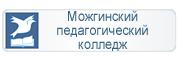 Можгинский педагогический колледж